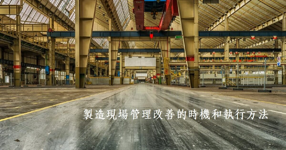 manufacturing-management-shop-floor-improvement