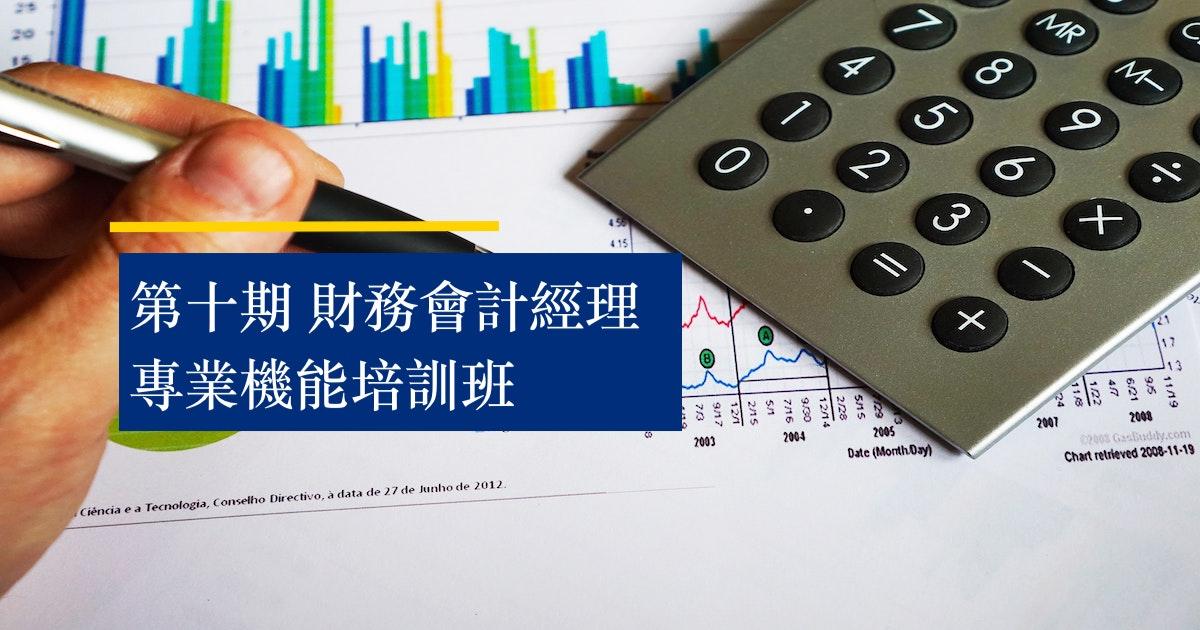 財務會計經理專業