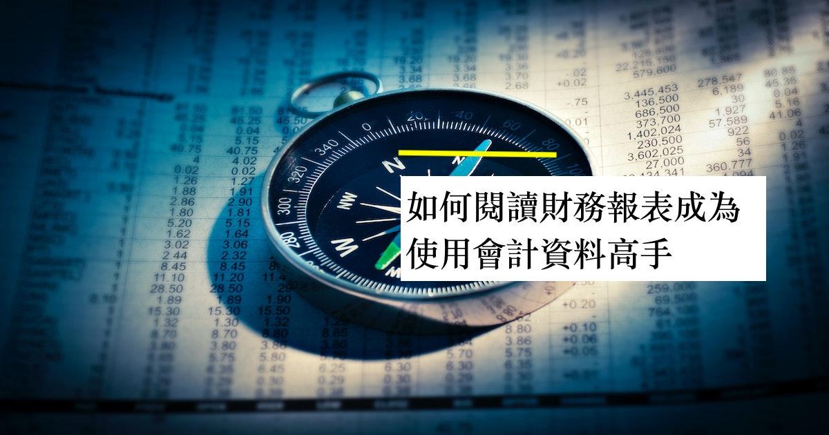 財務報表 會計